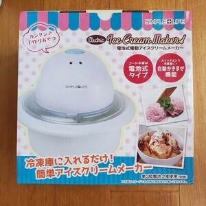 電池式 電動アイスクリームメーカー 冷蔵庫で手作りアイスクリーム 簡単