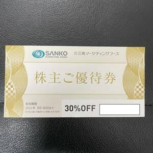 【三光マーケティング】株主優待券 30%OFF 2021年12月末日期限