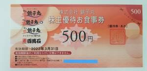 【銚子丸】株主優待券500円 2022年3月末期限 食事券 百萬石