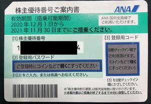 ANA 全日空 株主優待券 割引券 番号通知のみ 2022/5/31まで 1枚