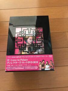 週末値下げ!宮-Love in Palace ディレクターズ・カット DVD-BOX DVD