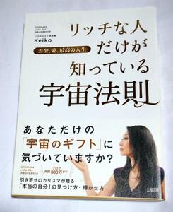 keiko リッチな人だけが知っている宇宙法則 お金、愛、最高の人生 引き寄せ 本 金運 自己啓発 ソウルメイト