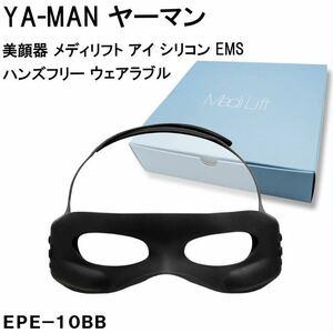ヤーマン YAMAN メディリフト アイ EPE-10BB 専用アイセラムセット