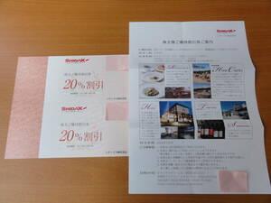 ★☆シダックス 株主ご優待割引券 20%OFFクーポン 2枚☆★