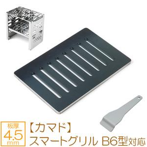 キャプテンスタッグ カマド スマートグリル B6型(3段調節) 対応 グリルプレート 板厚4.5mm CS45-04