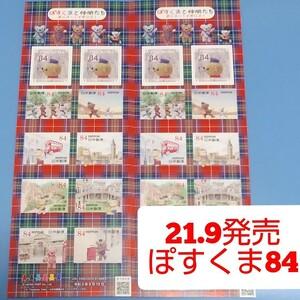 21.9発売 ぽすくま 84円 シール切手 2シート 1680円分 シール式切手 記念切手