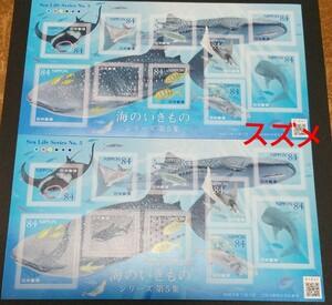 海のいきものシリーズ第5集 84円 シール切手 2シート 1680円分 シール式切手 記念切手