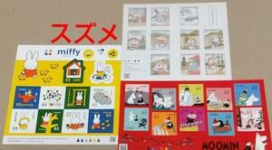 キャラクター 63円 シール切手 3シート 1890円分 シール式切手 記念切手