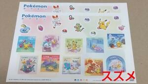 ポケモン 84円 シール切手 2シート 1680円分 シール式切手 記念切手