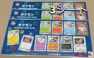ポケモン 63円 シール切手 3シート 1890円分 シール式切手 記念切手