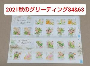 2021秋のグリーティング 84円と63円 シール切手シートセット シール式切手 記念切手