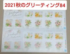 2021秋のグリーティング 84円 シール切手 2シート 1680円分 シール式切手 記念切手