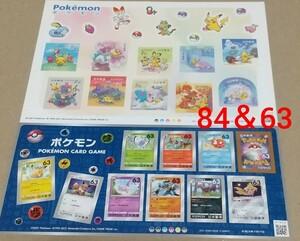 ポケモン 84円と63円 シール切手シートセット シール式切手 記念切手