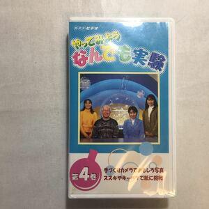 zvd-06♪NHKやってみようなんでも実験 (Vol.4) 手作りカメラでおもしろ写真/ススキやキャベツで紙に挑戦[VHS]ビデオ 1997年 50分 未開封