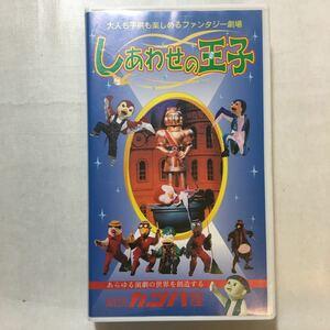 zaa-vd08♪劇団カッパ座『しあわせの王子』あがた夢童 (作) [VHS]ビデオ 60分
