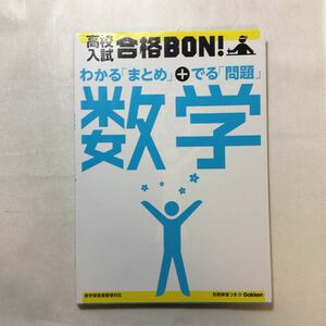 zaa-242♪高校入試合格BON!数学―参考書&問題集 (高校入試合格BON! 2) 2012/9/1 学研教育出版 (編さん)