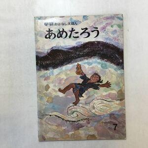 zaa-m1b09♪あめたろう  神沢利子/作 太田大八/絵 学研のおはなしえほん 1971/7/1