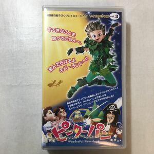 zvd-09♪劇団飛行船マスクプレイミュージカル~ピーターパン 2002/1/1 劇団飛行船 (編集) [VHS] ビデオ 88分