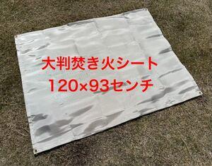 大判焚き火台シート 120×93センチ 焚火シート ソロキャン キャンプ