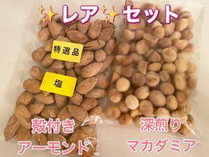 【 無塩 深煎り マカダミア 1袋 殻付き 塩 アーモンド 1袋】 ナッツ 木の実 豆菓子 おやつ お酒 あて つまみ 珍しい セット
