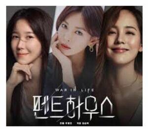 ペントハウス1 全話収録 韓国ドラマ Blu-ray