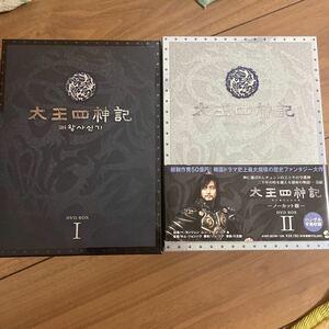 太王四神記 DVD BOX
