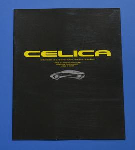 トヨタ  セリカ ST183 TOYOTA CELICA 1989年9月 カタログ 希少 送料無料 GT-R GT-FOUR【2109】