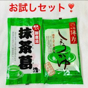 【お試し用】抹茶くず湯・しょうが湯  各1袋セット