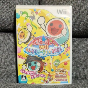 Wii 太鼓の達人Wii みんなでパーティ3代目!