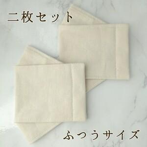 【セール】 2枚セット ハンドメイド 綿麻無地ミルク 大臣風 立体 インナー 大人用 コットンリネン 接触冷感に変更可能