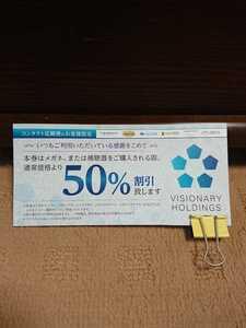 ★メガネスーパーなどで使用可能50%割引券 ★ 有効期限記載は無し ★