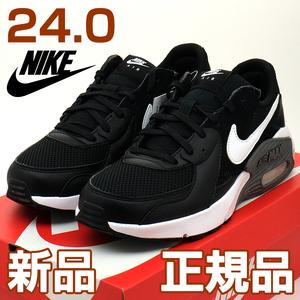 全国送料無料 ナイキ スニーカー レディース エアマックス エクシー ブラック 黒 24cm NIKE 新品 正規品 スポーツ ランニング 散歩 靴 女性