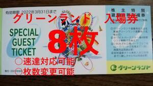 【8枚】グリーンランド 株主優待 特別遊園地等入場券 2022年3月31日