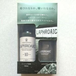 ラフロイグ 10年 BOX グラス付 新品 未開封 送料無料