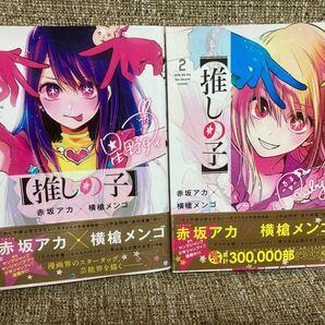 推しの子 1,2巻 初版
