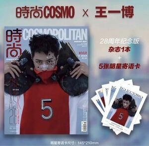 王一博 公式正規品 時尚COSMO最新限定雑誌ポストカード5枚付き