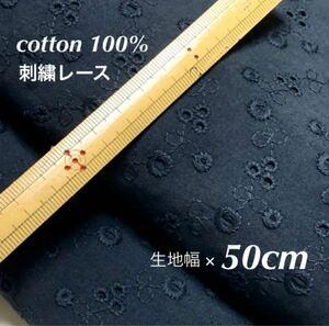 抗菌・防臭加工(黒)140×50cm コットンレース 刺繍レース/綿100%