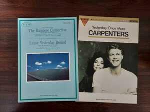 楽譜 カーペンターズ 2冊セット レインボウ・コネクション イエスタデイ・ワンス・モア