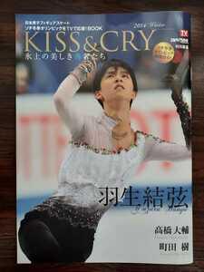 KISS & CRY 羽生結弦 高橋大輔 ソチ五輪 2014