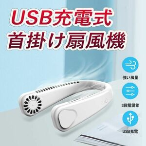 2021最新版 首掛け 羽根なし 扇風機 USB充電式ネッククーラー ネックファン 静音 3段階調節 軽量 熱中症対策観戦などオススメ ピンク