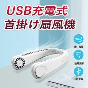 2021最新版 首掛け 羽根なし 扇風機 USB充電式ネッククーラー ネックファン 静音 3段階調節 軽量 熱中症対策観戦などオススメ ホワイト