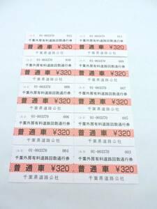 送料無料 千葉外房有料道路回数通行券 320円x10枚=3200円 使用期限なし