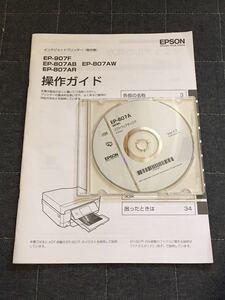 EPSON プリンター 複合機 セットアップCD ソフトウェアディスク 説明書 EP-807A