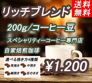 リッチブレンド (究極のマイルドコーヒー)