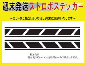 送料込み単色版ヤマハ ストロボステッカー(斜めブロック)