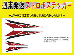 【TYPE2】送料込み2色版ヤマハ ストロボステッカー(大・中型ニューブロック)