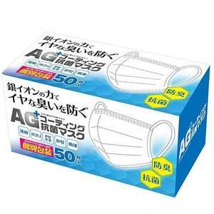 新品 即納 即決 AG 銀イオン 抗菌マスク 50枚 不織布 立体三層マスク AGコーティングマスク 防臭 抗菌 レギュラーサイズ 3層構造 50枚入