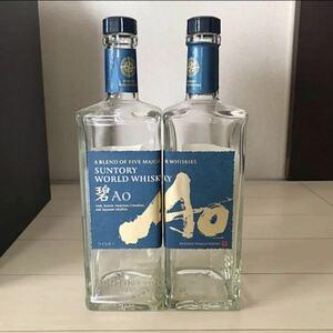 【空瓶】サントリー Ao(碧) 2本