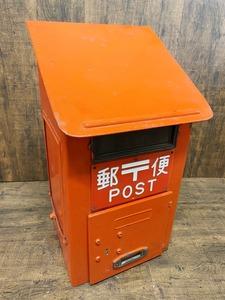 昭和レトロ 郵便ポスト 郵便差出箱2号 /SR10