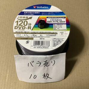 DVD-R 10枚 録画用 バラ売り